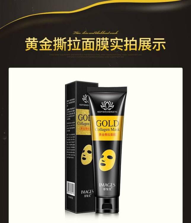 ماسک پیلافی طلای ایمیجز